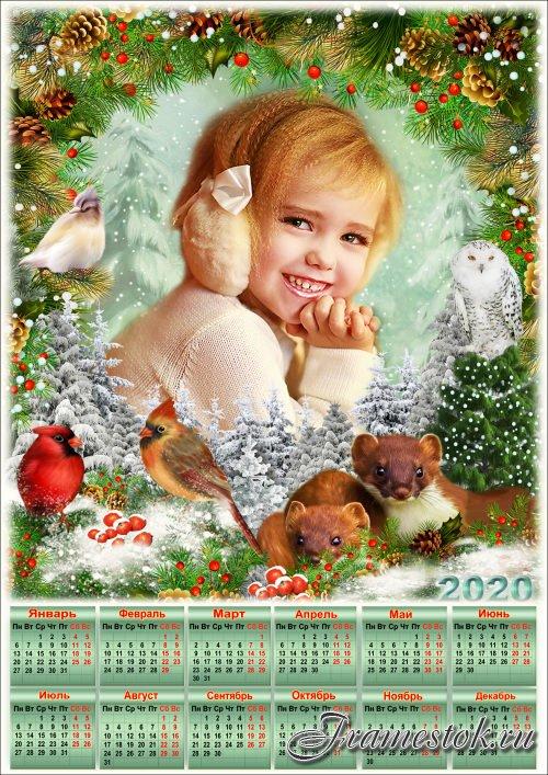 Рамка для Фотошопа с календарём на 2020 год - Зимние истории 2