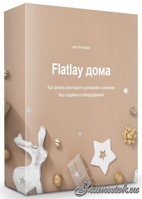 Flatlay дома. Как делать раскладки в домашних условиях без студийного оборудования (2019)