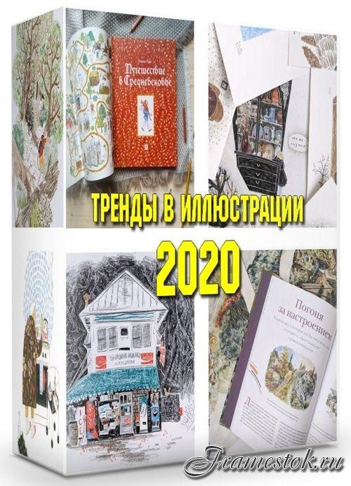 Тренды в иллюстрации 2020 (2020)