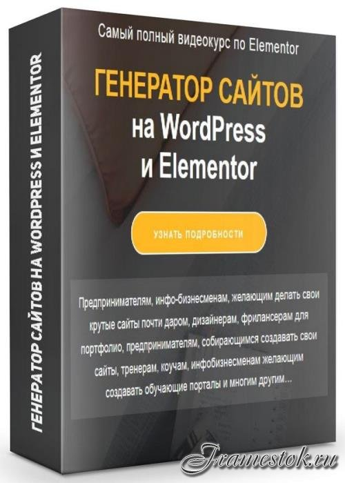Генератор сайтов на WordPress и Elementor (2020)