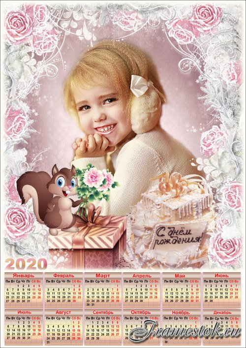 Поздравительная рамка для Фотошопа с календарём - О, принцесса, ты прекрасна, пожелаем, чтоб как сказка жизнь твоя всегда была!
