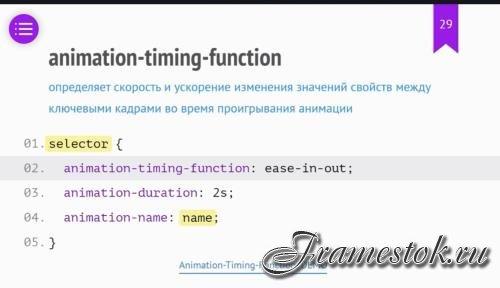 CSS – Анимация интерфейсов (2019)