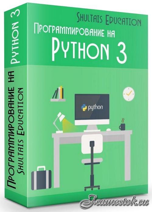 Программирование на Python 3 (2019)