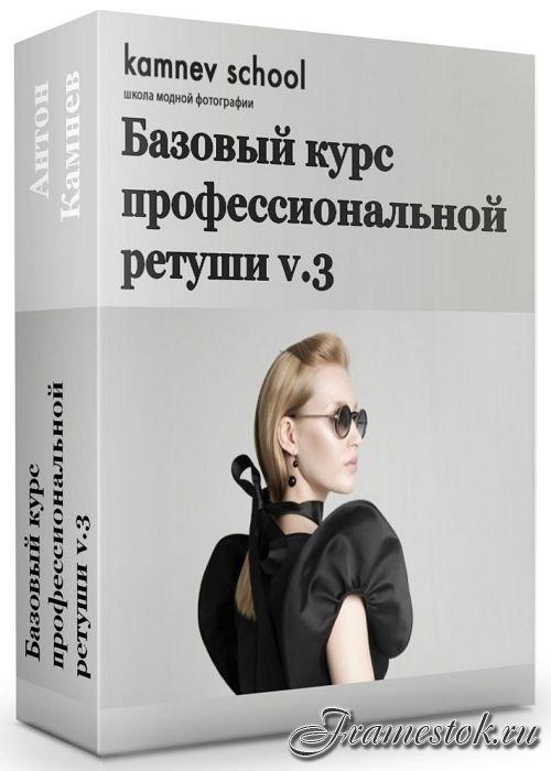 Базовый курс профессиональной ретуши v.3 (2020)