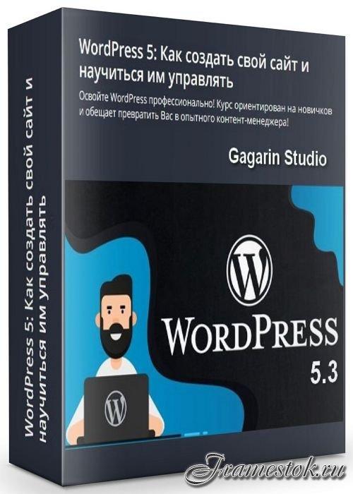 WordPress 5: Как создать свой сайт и научиться им управлять (2020)