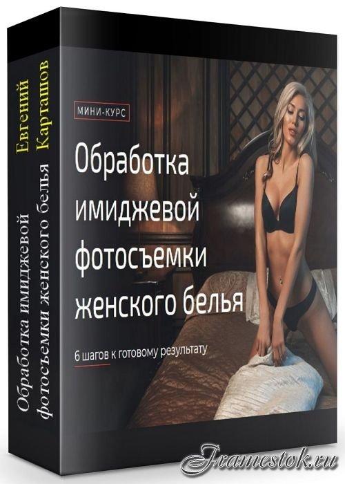 Обработка имиджевой фотосъемки женского белья + Бонус (2020)