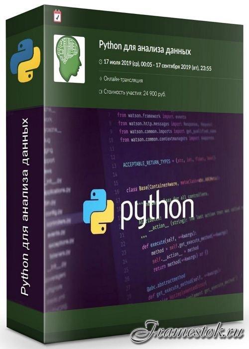 Python для анализа данных (2019)