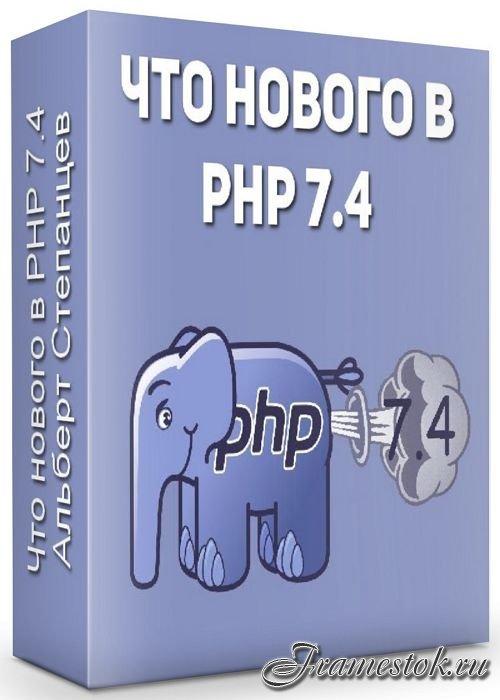 Что нового в PHP 7.4 (2020)