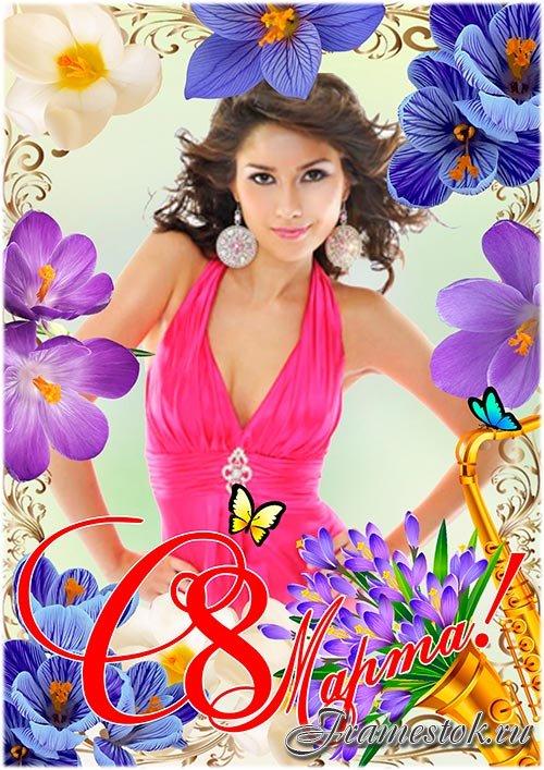 Открытка на 8 марта с рамкой под фотографию - Весенние цветы