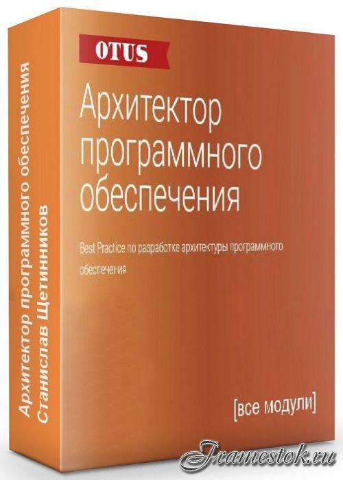Архитектор программного обеспечения (2020)