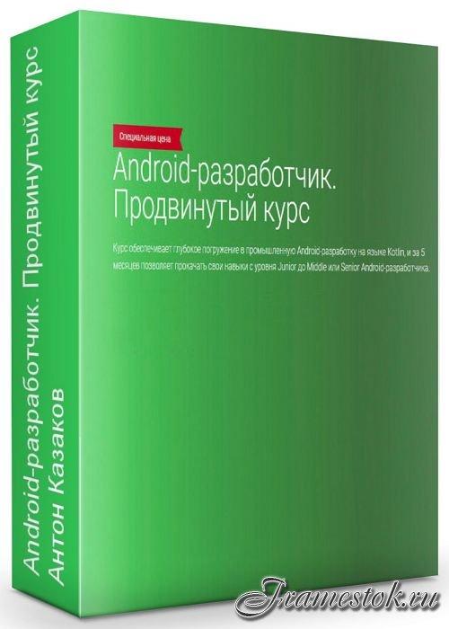 Android-разработчик. Продвинутый курс (2019)