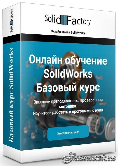 Базовый курс SolidWorks (2019)