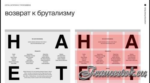 Сетки и проектирование сайтов (2018)