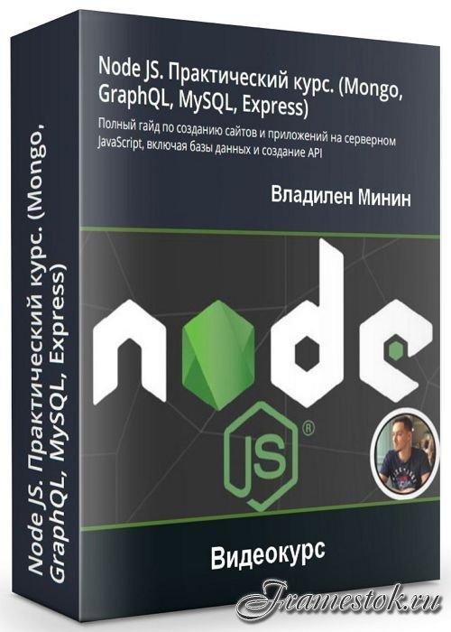 Node JS. Практический курс (Mongo, GraphQL, MySQL, Express) (2020)