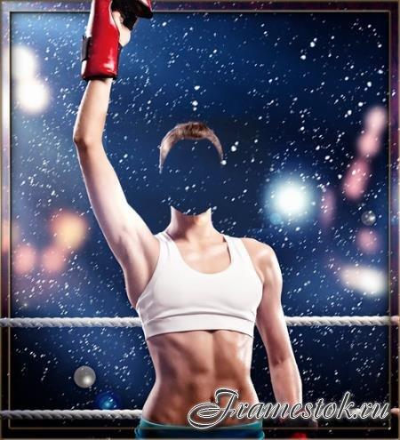 Фотошаблон для фотомонтажа - Сильная девушка