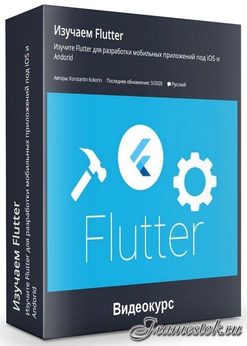 Изучаем Flutter (2020)