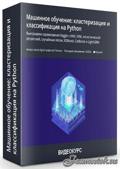 Машинное обучение кластеризация и классификация на Python (2020)