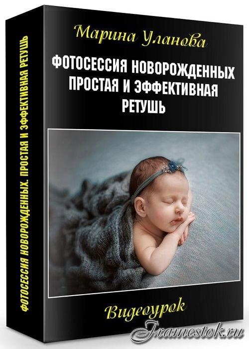 Фотосессия новорожденных. Простая и эффективная ретушь (2020)