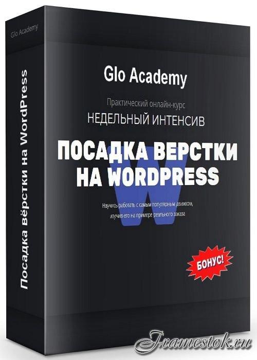 Посадка вёрстки на WordPress (2020)