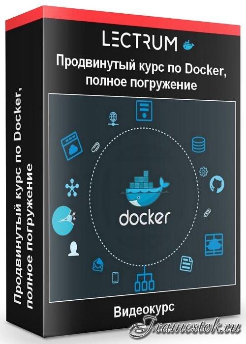 Продвинутый курс по Docker, полное погружение (2020)