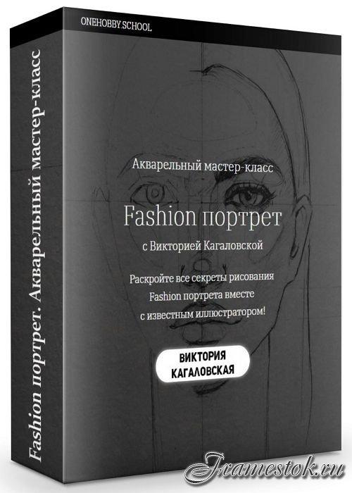 Fashion портрет. Акварельный мастер-класс (2020)