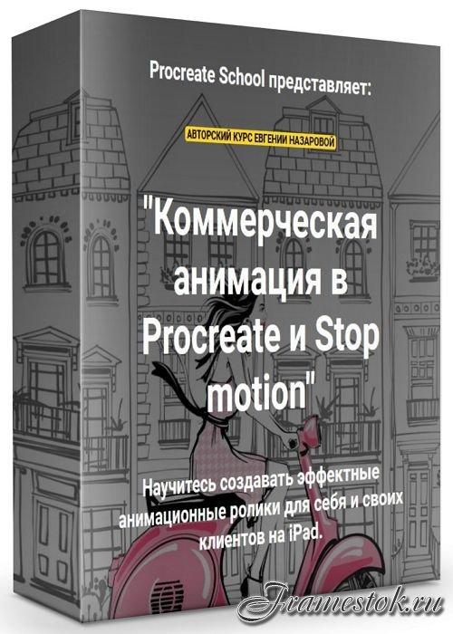 Коммерческая анимация в Procreate и Stop motion (2020)