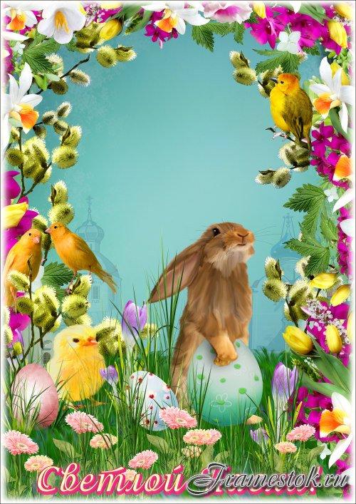 Рамка для Фотошопа - Пасха - наш чудесный праздник. Праздник веры и добра