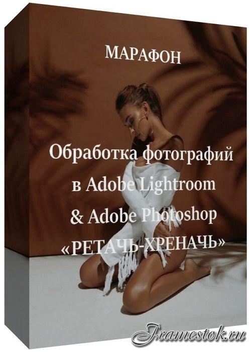 Обработка фотографий в Adobe Lightroom & Adobe Photoshop «Ретачь-Хреначь» (2020)