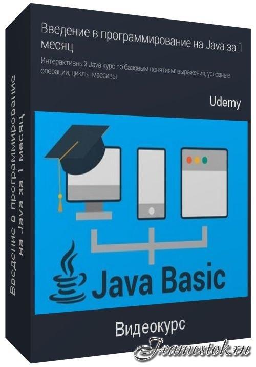 Введение в программирование на Java за 1 месяц (2020)