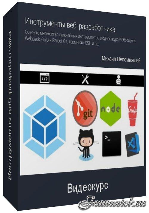 Инструменты веб-разработчика (2020)