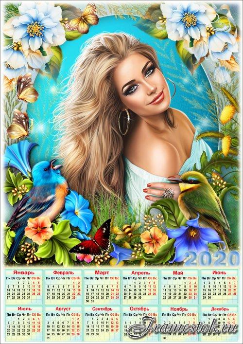 Летний календарь на 2020 год с рамкой для фотошопа - Увертюра к лету