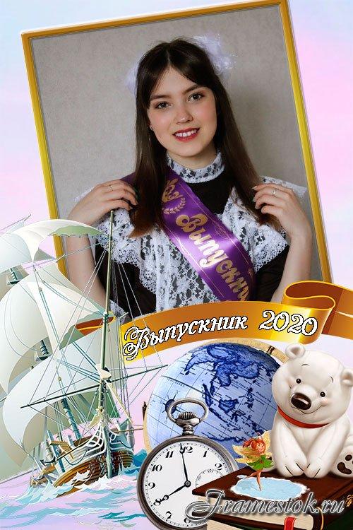 Школьная фоторамка - Выпускник 2020