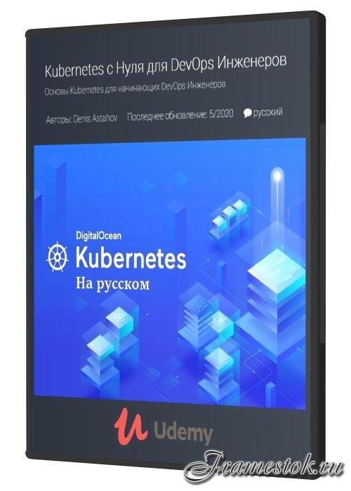 Kubernetes с Нуля для DevOps Инженеров (2020)