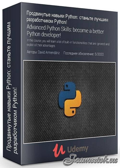 Продвинутые навыки Python. Станьте лучшим разработчиком Python! (2020)