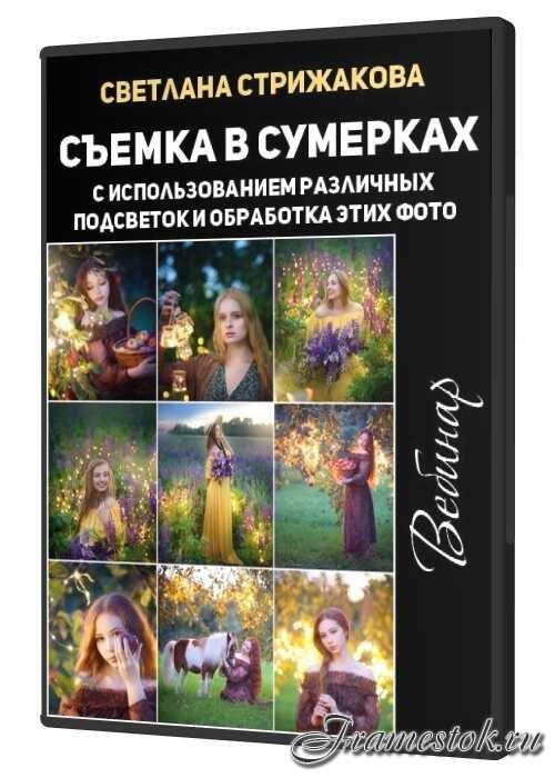 Съемка в сумерках с использованием различных подсветок и обработка этих фото (2020)