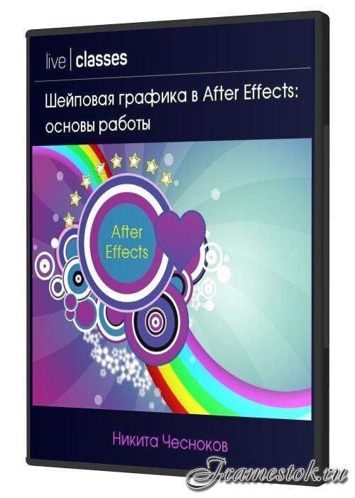 Шейповая графика в After Effects: основы работы (2020)
