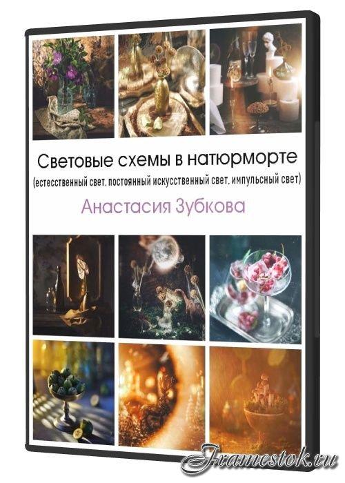 Световые схемы в натюрморте (2020)