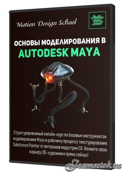 Основы моделирования в Autodesk Maya (2020)