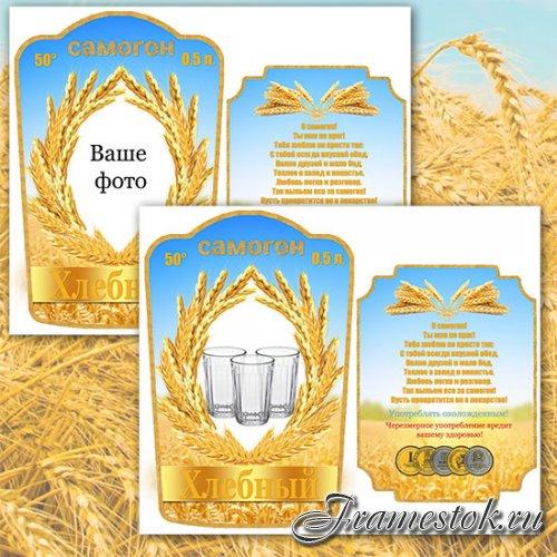 Этикетка на самогонку - Самогон хлебный