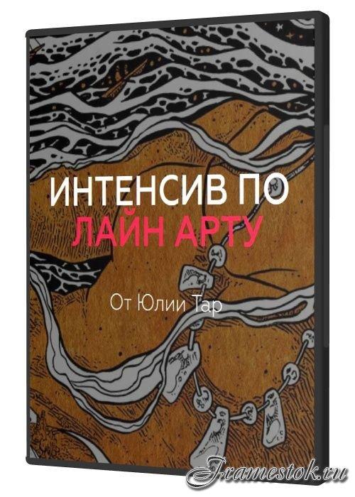 Интенсив по Лайн Арту от Юлии Тар (2020)