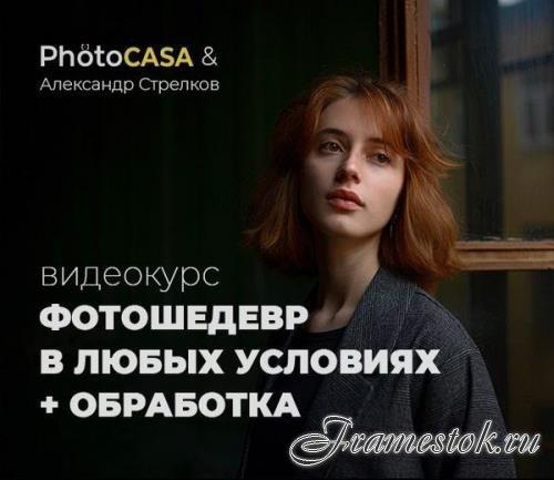 Фотошедевр в любых условиях + обработка (2020)