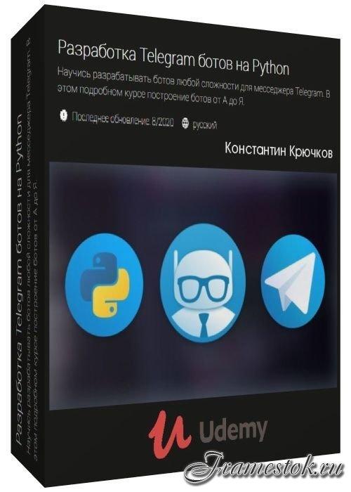 Разработка Telegram ботов на Python (2020)