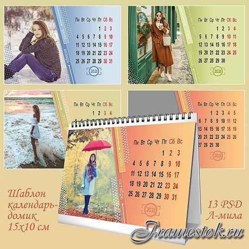 Календарь-домик - 15х10 см на 2021 год