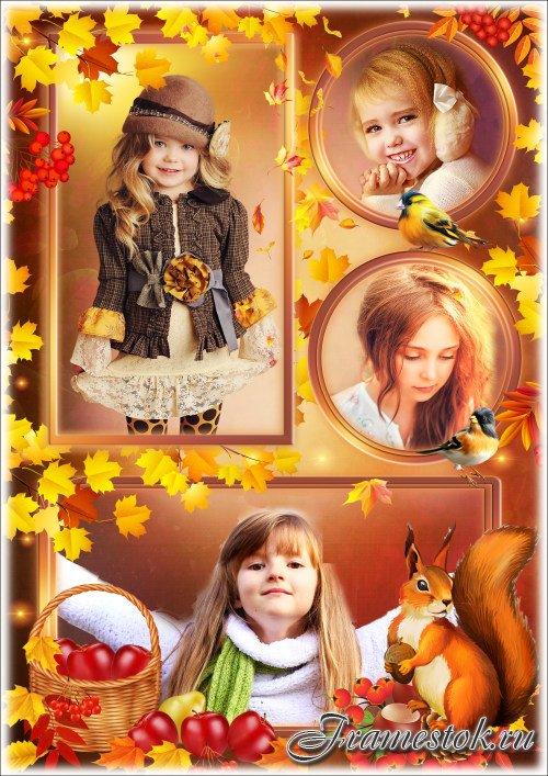 Рамка для фотошопа - Осенняя фотосессия