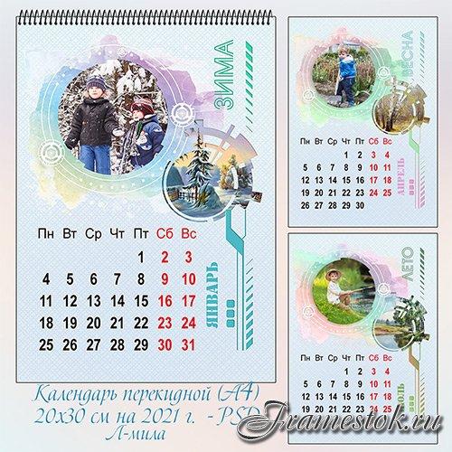 Календарь перекидной на 2021 год 20х30 (А4)