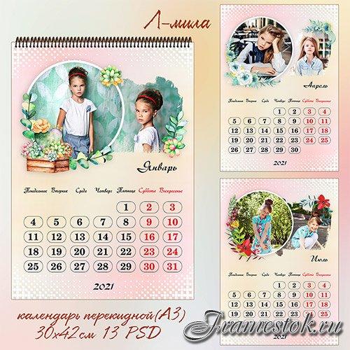 Календарь перекидной на 2021 год 30х40 (А3)