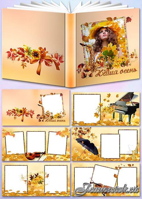 Осенняя фотокнига - Мелодия осени