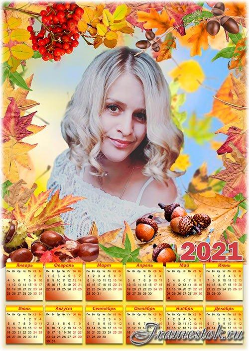 Календарь на 2021 год - Осени кружатся листья