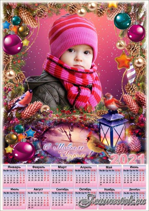 Праздничный календарь на 2021 год с рамкой для фото - Новогодние куранты