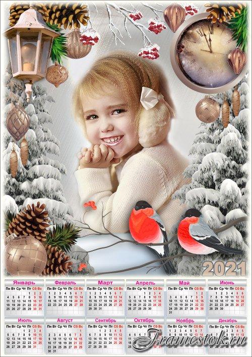 Праздничный календарь на 2021 год с рамкой для фото - Снегири